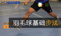 《Victor教室:羽球基础步法》
