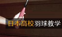 《日本高校羽毛球教学》