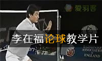 《李在福论球》