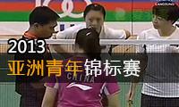 2013年亚洲青年羽毛球锦标赛