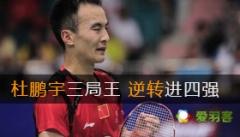 杜鹏宇救赛点逆转卡什亚普 半决赛将战李宗伟