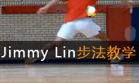 《Jimmy Lin 羽毛球步法教学》