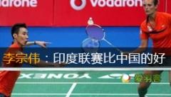 李宗伟与鲍恩搭档混双开心险胜 赞印度联赛比中国的好