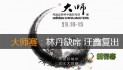 中国大师赛:谌龙李雪芮领衔林丹缺席 汪鑫复出