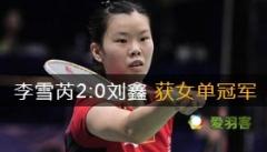 全运:李雪芮2-0队友刘鑫夺冠 韩利2-1险胜摘铜