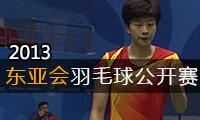 2013年东亚运动会羽毛球比赛