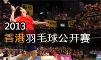 2013年香港羽毛球公开赛