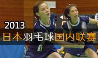 2013年日本羽毛球联赛