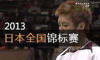 2013年日本全国羽毛球锦标赛