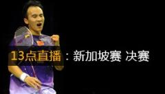 2014新加坡公开赛:半决赛战报与直播表