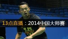 2014年中国羽毛球大师赛第一轮赛况与直播表