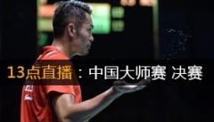 2014年中国羽毛球大师赛决赛直播表与战报