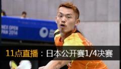 日本赛:林丹李雪芮谌龙进8强 王仪涵止步第二轮