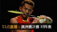 澳洲赛决赛:林丹PK西蒙 王适娴出局 田卿赵芸蕾险胜