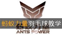 蚂蚁力量羽毛球教学