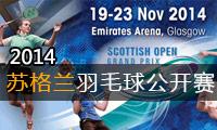 2014年苏格兰羽毛球公开赛