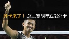 明年羽联总决赛 或引入外卡制度(双语)