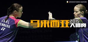 2015年马来西亚羽毛球黄金赛