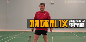 《李在福:羽球礼仪小幽默》