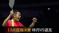 大马赛:林丹谌龙争冠 国羽提前锁2冠