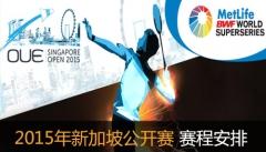 2015年新加坡羽毛球公开赛 赛程安排