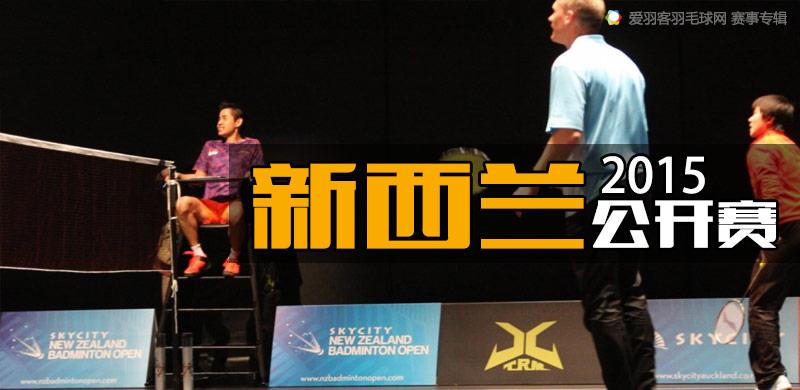 2015年新西兰羽毛球公开赛