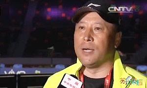 李永波:女双赢球很激动 前期遇到困难