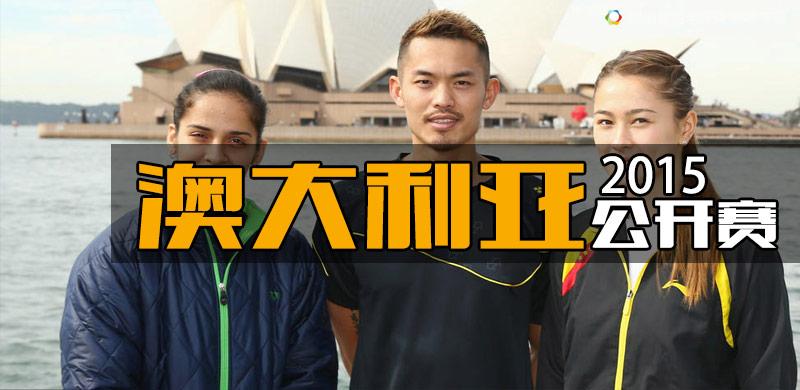 2015年澳大利亚羽毛球公开赛