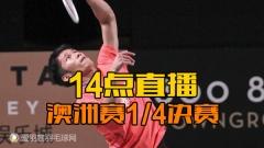 澳羽赛:谌龙完胜携两队友过关 李雪芮晋级八强