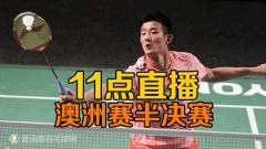 澳羽赛:李雪芮王仪涵出局 谌龙三男双进四强