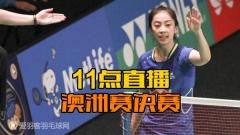 澳羽赛:谌龙王适娴进决赛 中国锁一冠