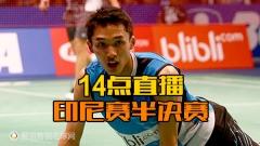 印尼赛:二王进女单半决赛 傅海峰张楠进4强