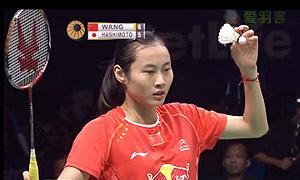 桥本由衣VS王仪涵 2015印尼公开赛 女单半决赛视频