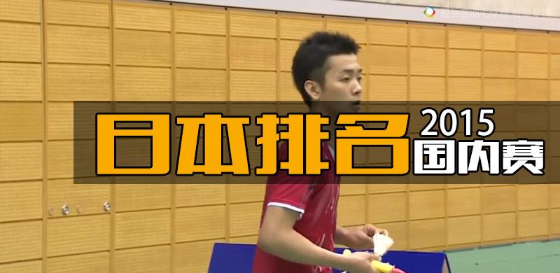 2015年日本国内排名赛