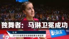 马琳2:0内维尔 成功卫冕女单冠军