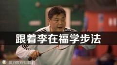 【看完你会顿悟】李在福图文步法教学