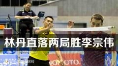 日本赛:林李大战再上演 林丹直落两局胜李宗伟