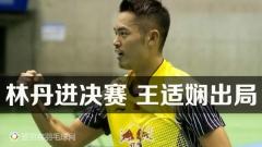 日本赛:林丹进决赛王适娴出局 傅海峰男双争冠