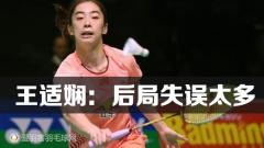 王适娴:落败因失误太多 输赢正常下次努力