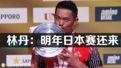林丹:奥运后的事先不想 但保证明年还参加日本赛