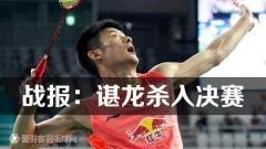 谌龙2-0胜桃田贤斗进决赛 王仪涵力挫王适娴