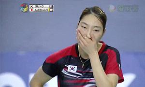 成池铉VS山口茜 2015韩国公开赛 女单半决赛视频