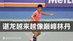 谌龙越来越像巅峰林丹 奥运双保险李宗伟怕吗