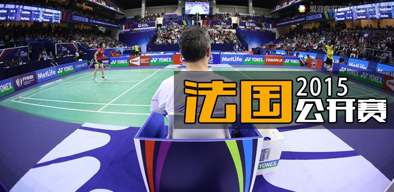 2015年法国羽毛球公开赛