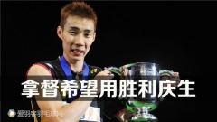 法国赛首轮解析 李宗伟希望用胜利庆生