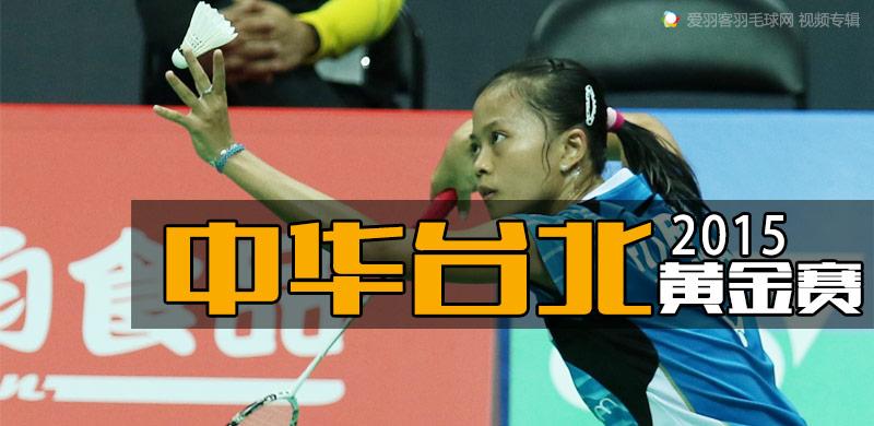 2015年中华台北羽毛球黄金赛