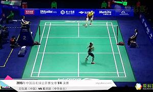 2015中国羽毛球公开赛四分之一决赛精彩瞬间