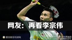 网友:再看李宗伟 写在决赛之后