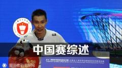 中国赛综述:李宗伟连过2关首夺冠 中国队狂抢分
