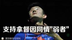 央视:支持李宗伟因同情